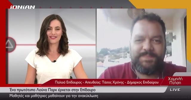 Ένα πρωτότυπο Λούνα Παρκ στο Δήμο Επιδαύρου για την ανακύκλωση (βίντεο)