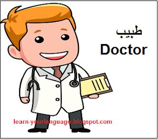 طبيب Doctor