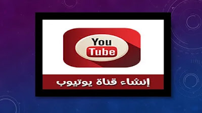 انشاء قناة يوتيوب ناجحة