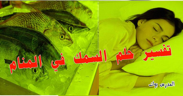 تفسير حلم السمك لابن سيرين للحامل والمتزوجة ني أو ميت تعرف تفسير رؤية السمك في المنام للرجل والمرأة
