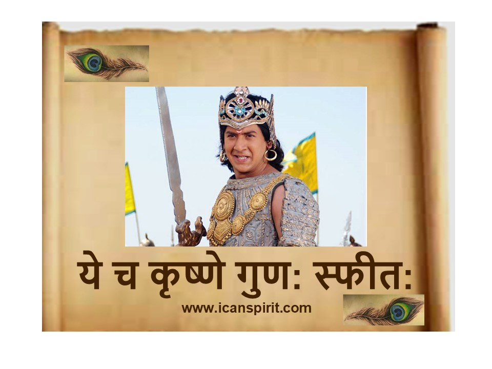 Abhimanyu theme song lyrics in hindi