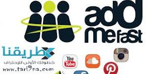 شرح موقع addmefast حل مشكلة addmefast  add me fast التسجيل  add me quick  addmefast login  give me fast  برنامج ادمي فاست  add me add me  add me fast hack