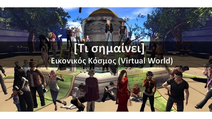 [Τι σημαίνει]: Εικονικός Κόσμος (Virtual World)