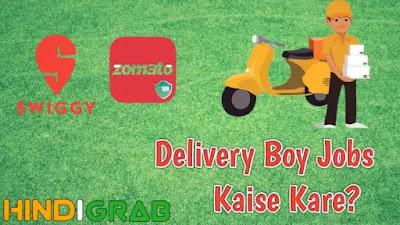 Swiggy और Zomato में Delivery Boy कैसे बने?