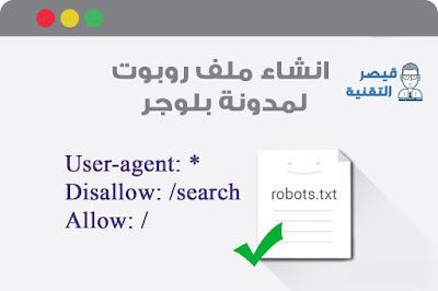 طريقة إنشاء ملف روبوتس robots.txt لمدونة بلوجر 2020