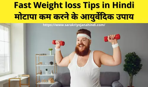 Fast Weight loss Tips in Hindi