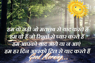 Good Morning images With Quotes - Hindi 1000+ Hd image