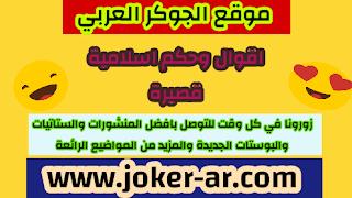 اقوال وحكم اسلامية قصيرة 2019 - الجوكر العربي