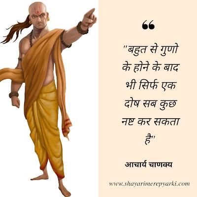 Chanakya Quotes, quotes by Chanakya
