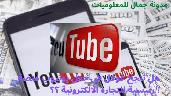 هل تنجح غوغل في جعل يوتيوب منصة رئيسية للتجارة الالكترونية ؟؟!!