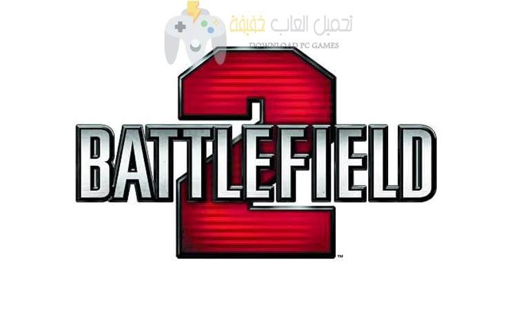 تحميل لعبة Battlefield 2 للكمبيوتر برابط مباشر من ميديا فاير