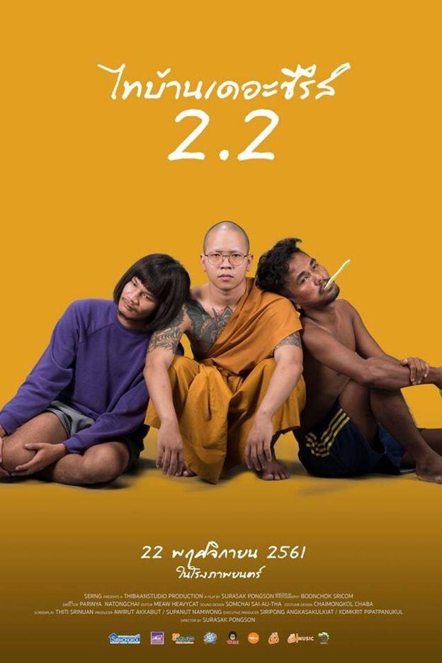 ไทบ้านเดอะซีรีส์ 2.2 (2018) Thi-Baan The Series 2.2
