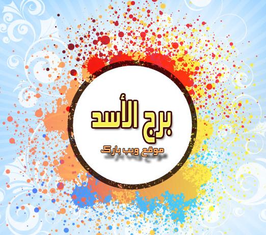 توقعات برج الأسد اليوم الثلاثاء 28/7/2020 على الصعيد العاطفى والصحى والمهنى