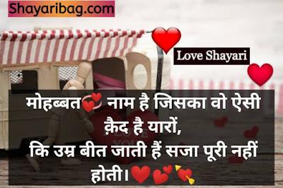 I Love You Shayari In Hindi For Friend