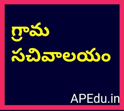 Download candidate Reports for grama/ward sachivalayam 2020