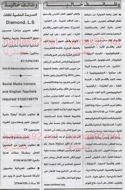 وظائف جريدة الاهرام اليوم 31/5/2021