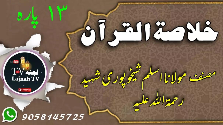 خلاصة  القرآن یعنی آج رات کی تراویح :تیرہواں پارہ تیرہویں تراویح