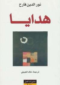 رواية هدايا pdf