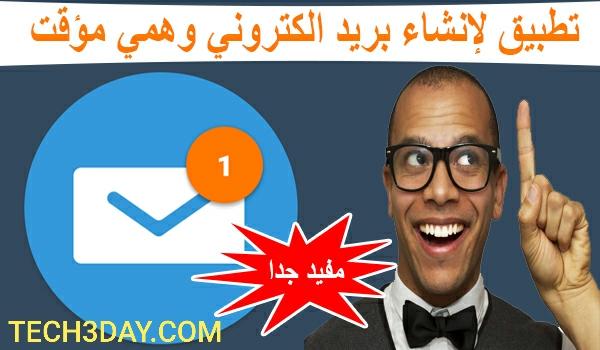 تحميل [Temp Mail [Ad Free عملاق إنشاء عناوين البريد الإلكتروني بدون حدود للأندرويد