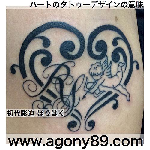 タトゥーデザインの意味、ハート、心臓のタトゥーデザイン、ハートのタトゥー洋彫りの意味、ハートのタトゥーの意味、刺青意味、心のタトゥーデザイン、洋彫り、タトゥー意味、心臓、ワンポイント、タトゥー、トライバル 、タトゥーデザイン画像、タトゥー画像、刺青、刺青デザイン、刺青画像、tattoo meaning.heart tattoo meaning.one point tattoo.heart tattoo design.one point tattoo design.tribal tattoo.ほりはく日記、初代 彫迫 刺青 ほりはく。tattoo. irezumi.design.gazou.