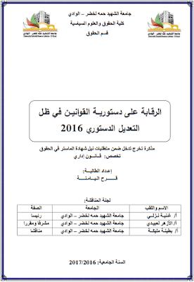 مذكرة ماستر: الرقابة على دستورية القوانين في ظل التعديل الدستوري 2016 PDF