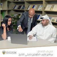 فتح باب التوظيف في الهيئة العامة للاستثمار إعلان رقم  2020/01 وينتهي التقديم 31/3/2020