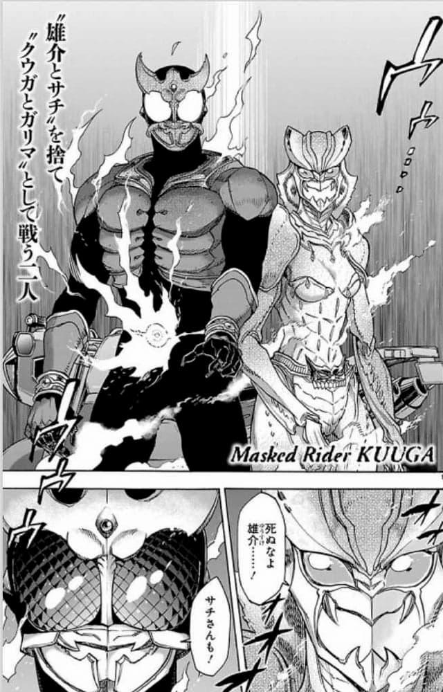 Masked Rider KUUGA มาสค์ไรเดอร์คูกะ - ตำรวจหนุ่มผู้ไขคดีจากฝีมือสิ่งมีชีวิตที่ไม่อาจระบุได้