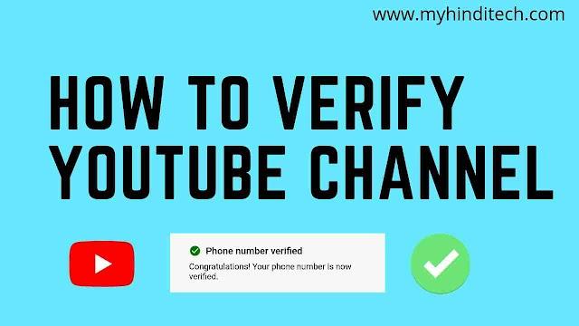 मोबाइल से youtube channel verify कैसे करें? How to verify Youtube channel?