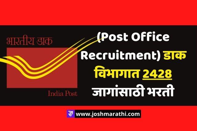 (Post Office Recruitment) डाक विभागात 2428 जागांसाठी भरती