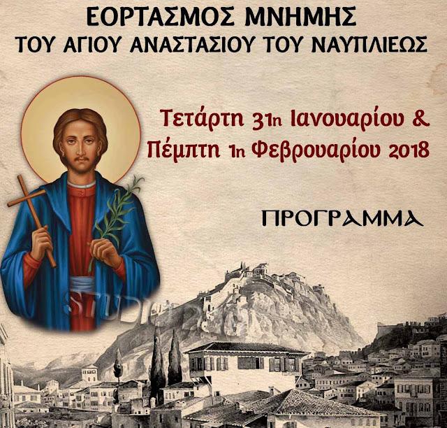 Το πρόγραμμα των εορταστικών εκδηλώσεων του Πολιούχου Ναυπλίου Αγίου Αναστασίου