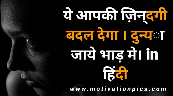 जिंदगी बदल देगा - Best powerful motivational in hindi inspirational