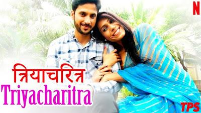 [18+] Triyacharitra (2019) Hindi HotShots Web Series 720p HDRip 80MB