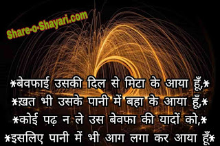 dhokha status in hindi,love dhokha status,dhokha status in english