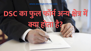 DSC Meaning in Hindi