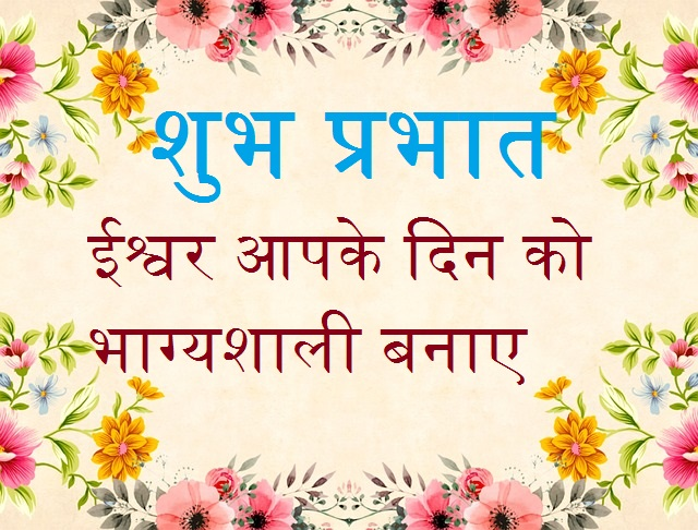 Hindi Good Morning Images with Flowers Free Download