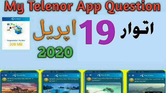 19 April 2020 Telnor Questions || Daily Quiz || Daily Five MCQs