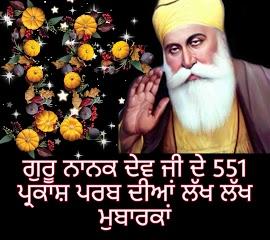 551th guru nanak gurpurab images wishes