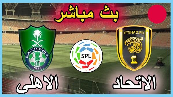 موعد مباراة الإتحاد والأهلي السعودي بث مباشر بتاريخ 09-08-2020 الدوري السعودي