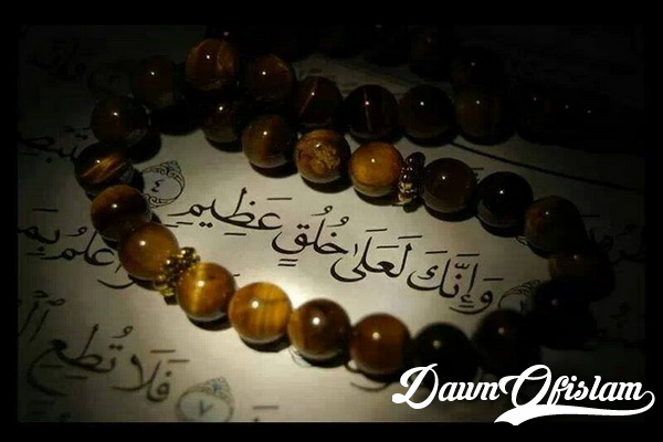 أخلاق محمّد صلى الله عليه وسلّم www.dawnofislam.com
