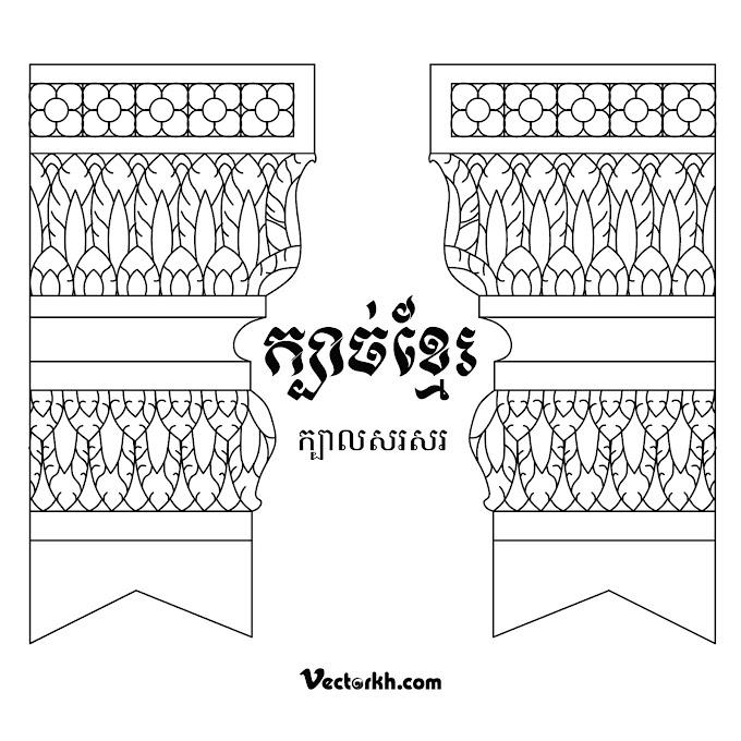 Khmer Ornament free vector (khmer art)