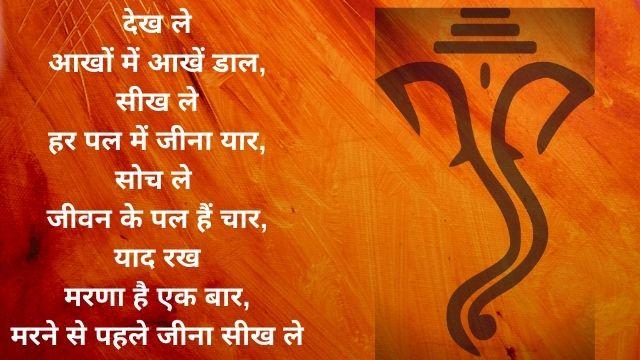 Latest-Motivational-Shayari-In-Hindi