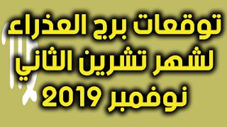 توقعات برج العذراء لشهر تشرين الثاني نوفمبر 2019 على الصعيد العاطفي والمهني والصحي