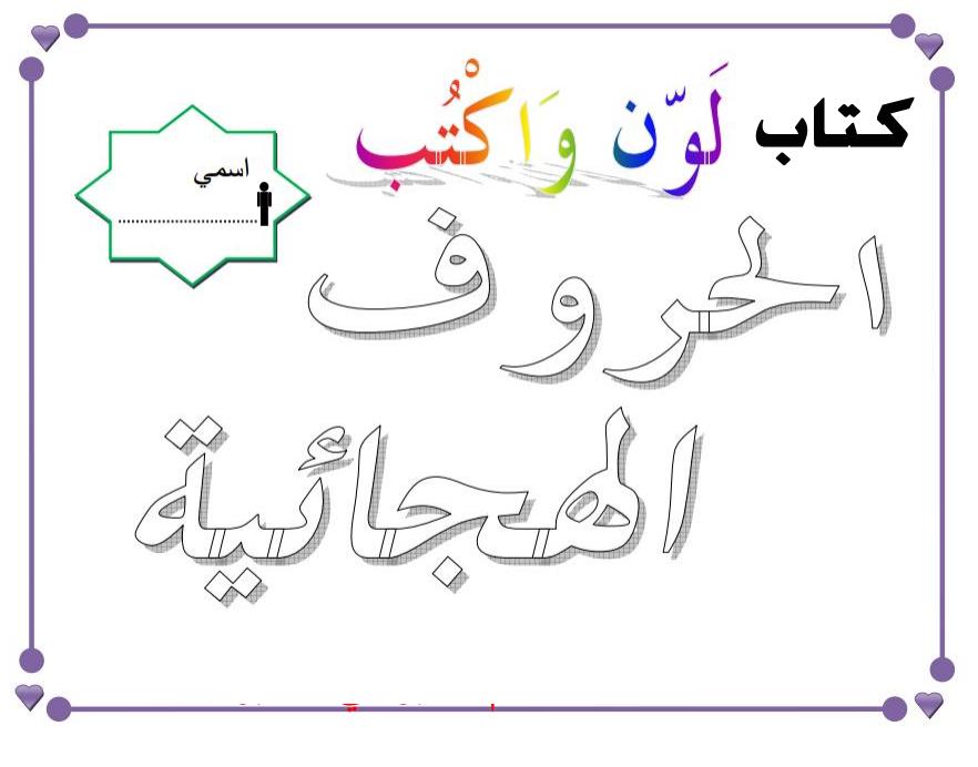 كراسة تلوين لتعليم اساسيات كتابة الحروف العربية Pdf حمل كراسة تلوين