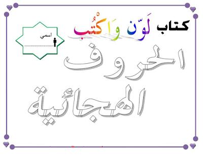 كراسة تلوين لتعليم اساسيات كتابة الحروف العربية pdf حمل كراسة تلوين للاطفال 2018