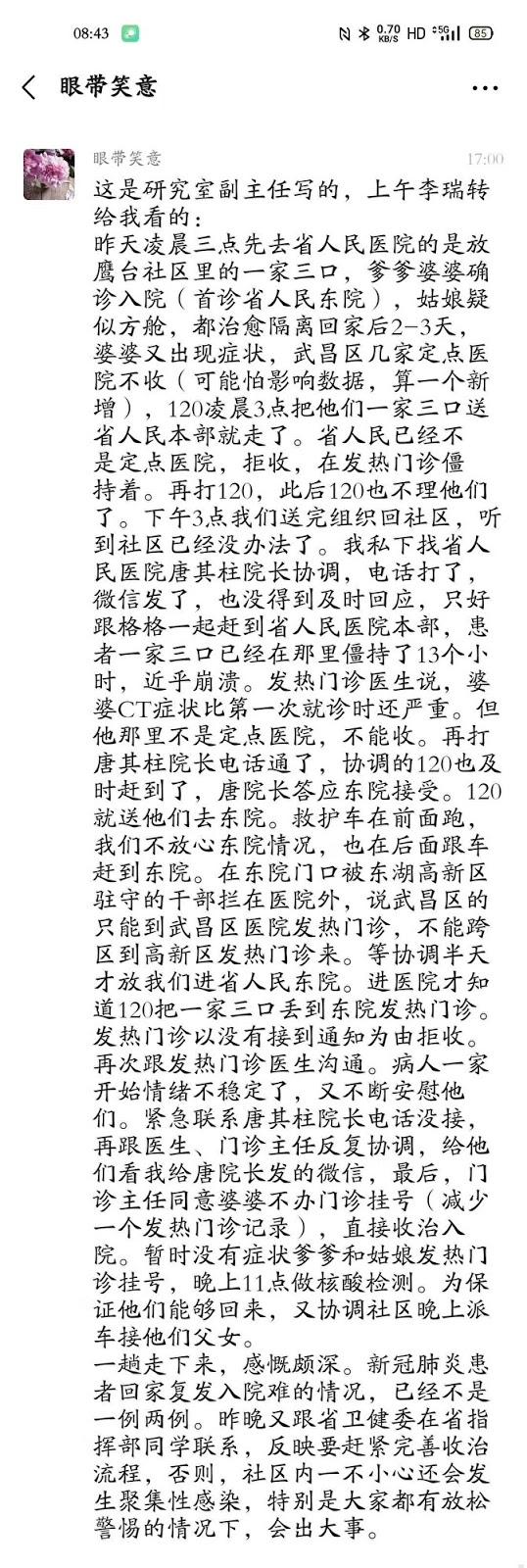 一位武汉记者的作文:《我最难忘的一天》(网络图片)