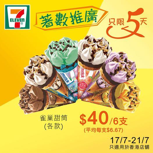 7-Eleven: 雀巢甜筒 $40/6支 至7月21日