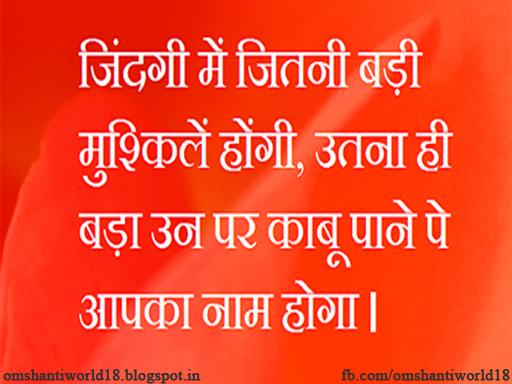 hindi-quotes