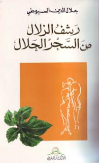 كتاب رشف الزلال من السحر الحلال