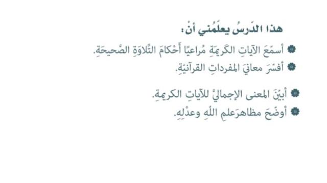 حل درس الخلاق العليم تربية إسلامية صف سابع فصل أول