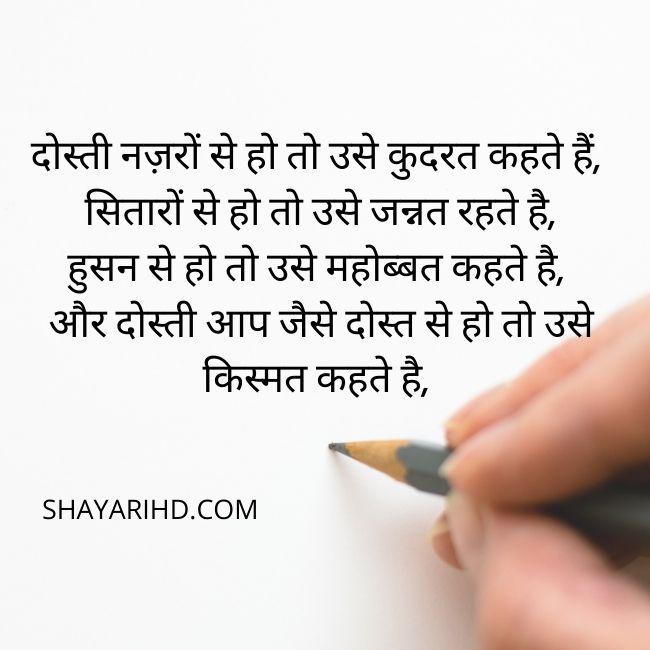 Broken friendship Shayari in Hindi